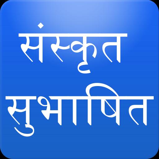 Sanskrit Subhashit संस्कृत सुभाषित – Apps on Google Play