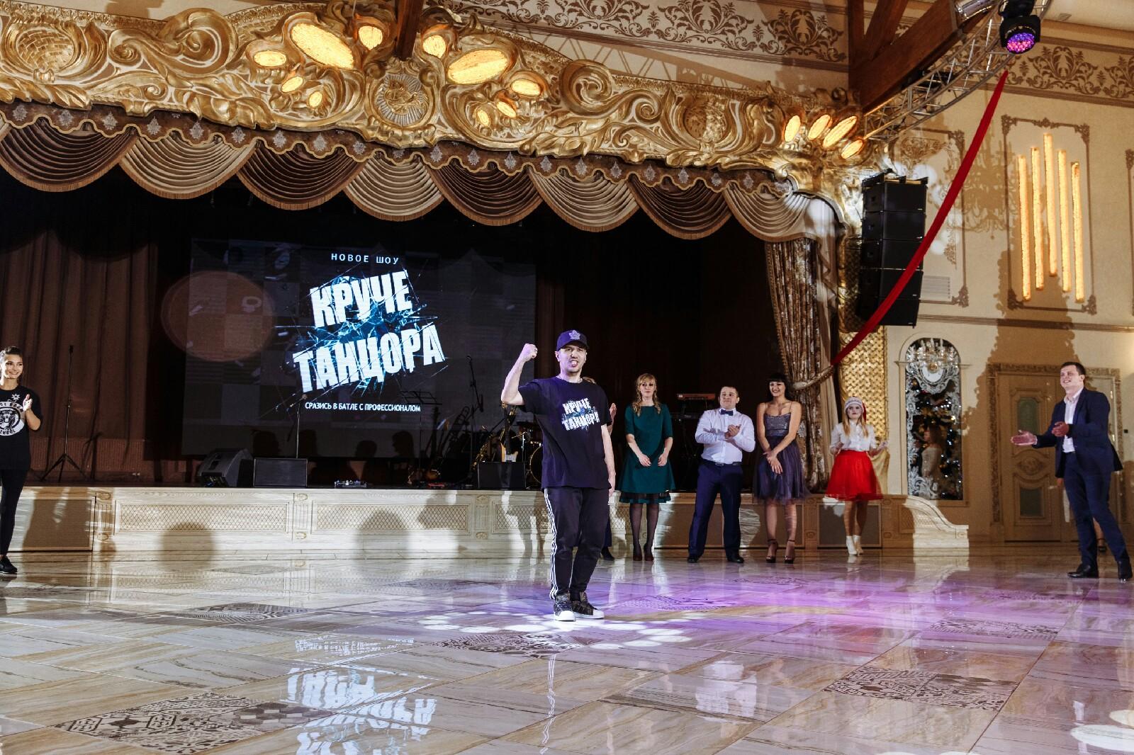 Круче танцора в Челябинске