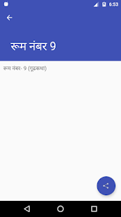 Marathi Mystery Story: Room No 9 (गूढ कथा) - náhled