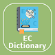 Electronics & Communication Dictionary Offline Download on Windows