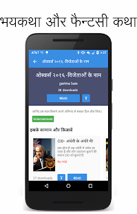 App Hindi Books free, Novels, Stories, News APK for Windows Phone