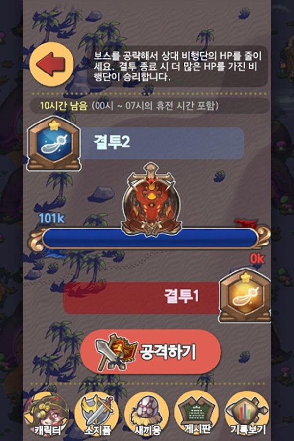 DragonFlight for Kakao- screenshot