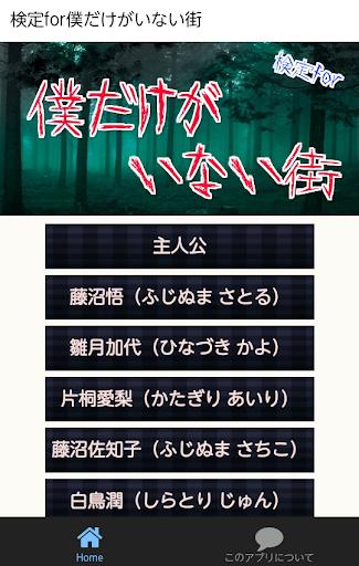 無料娱乐Appの検定for僕だけがいない街 僕だけがいない街映画 無料アニメ 記事Game