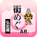 街めぐ〜弘前編AR icon