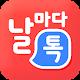 YBM 날톡 : 날마다 톡톡 배우는 영어회화