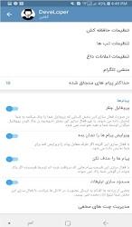 تلگرام فارسی ضد فیلتر  Monogram