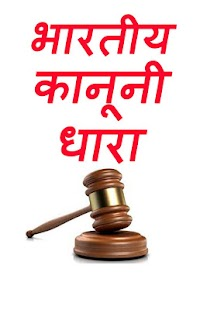 indian law and articles guide hindi - náhled
