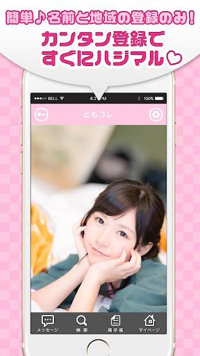 出会いのともコレ♡近所で会える無料の人気出会いチャットアプリ