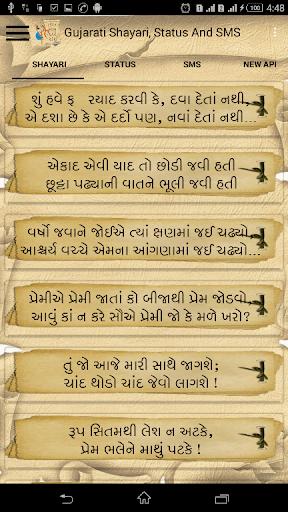 Gujarati Shayari, Status & SMS by Lord Apps (Google Play, United