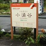 Kowakidani train station in Hakone, Kanagawa, Japan