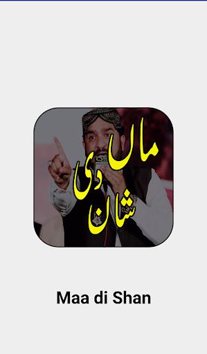 Download Maa Ki Shan – Naat Sharif Google Play softwares