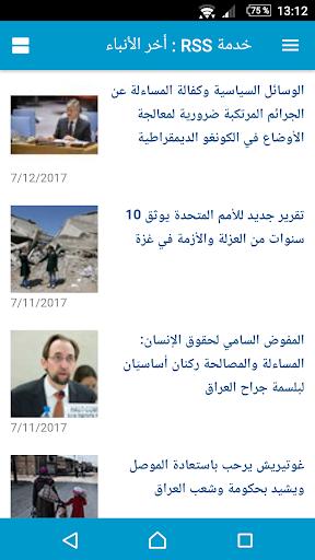 UN News Reader  screenshots 3