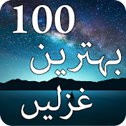 Top 100 Ghazals in URDU -Offline Pakistani Shayari