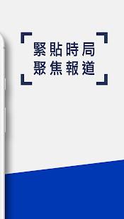 香港01 - 新聞資訊及生活服務 - Google Play 應用程式