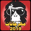 مهرجانات 2019 جديدة | بدون نت icon
