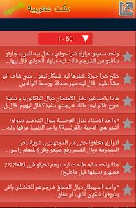 نكت مغربية جديدة مجنونة 2016 screenshot 22