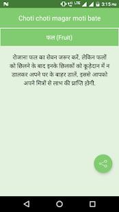 Choti choti magar moti bate for PC-Windows 7,8,10 and Mac apk screenshot 2