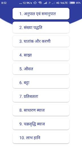 Ssc Maths Book In Hindi