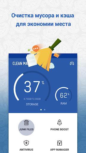 Мастер очистки (Clean Master) скачать на планшет Андроид