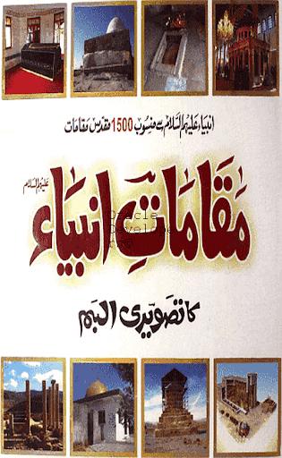 Maqamat e Ambiya Pictures