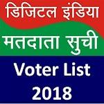 Voter List Online 2018 Icon