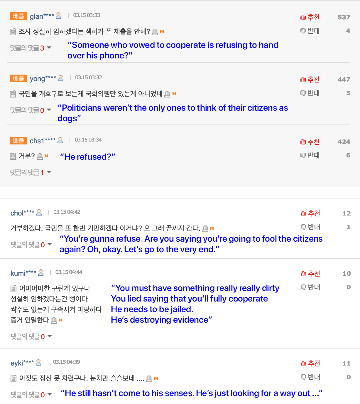 seungri phone refusal netizens