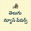 Telugu News Papers App icon