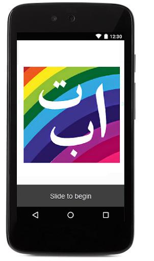 ABC Siri Hamza Iqra Alif Ba Ta