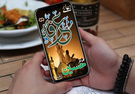 Dua Arafah Imam Hussain a.s. u062fu0639u0627u0626u06d2 u0639u0631u0641u06c1 1.4 screenshots 1