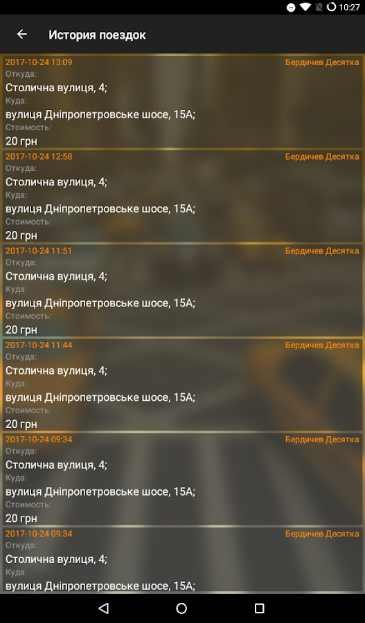 Taxoid Client - заказ такси- screenshot