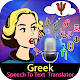 Greek Speech To Text Translator Download for PC Windows 10/8/7