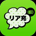 リア充はじめました(仮)既読or放置の無料SNS風恋愛ゲーム icon