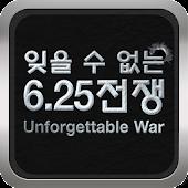 잊을 수 없는 6·25전쟁