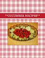 **CUCUMBER RECIPES**