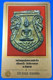 ###พระมีบัตรรับรอง 40บาท###เหรียญหล่อหลวงพ่อโต วัดวิหารทอง เนื้อชินตะกั่ว จ.ชัยนาท สร้างปี2460 หลวงปู่ศุขปลุกเสก พร้อมบัตรรับรองเวปดีดี-พระ