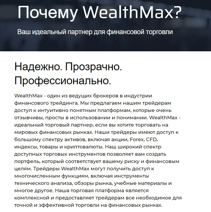 Вся правда о WealthMax: подробный обзор и отзывы экс-клиентов реальные отзывы