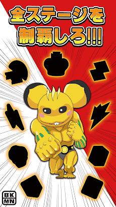 無料ゲーム【BOKEMON】トボケモンスターを進化させるで!のおすすめ画像1