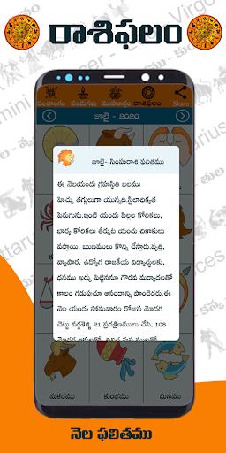 Telugu Calendar  2020 screenshot 6
