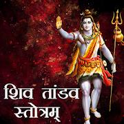 App Shiv Tandav Stotram with Audio APK for Windows Phone
