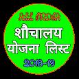 sauchalay list 2018 (all states)
