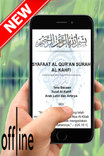 syafaat al qur'an surat Al Kahfi - náhled