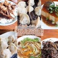 東港餃子館(廣東店)