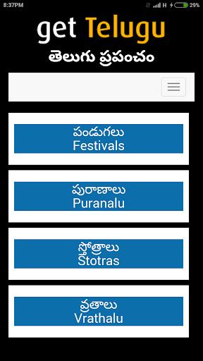 Get Telugu