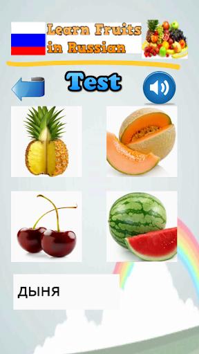 玩教育App|了解俄罗斯水果免費|APP試玩