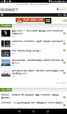 android All Tamil Newspaper Screenshot 5