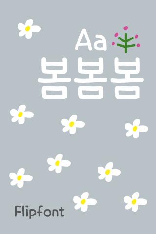 AaSpring3™ Korean Flipfont