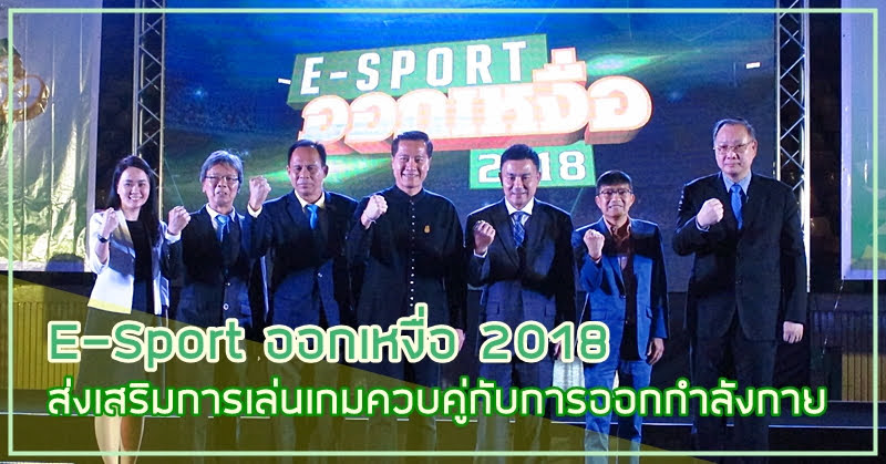 [e-Sports] E-Sport ออกเหงื่อ ส่งเสริมการเล่นเกมควบคู่กับการออกกำลังกาย