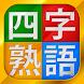 四字熟語チャレンジ(漢字検定・SPI対策) - Androidアプリ