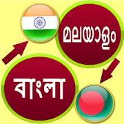 Malayalam to Bangla translation