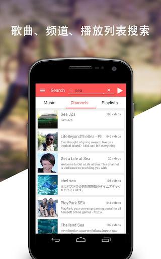 玩媒體與影片App|MusicSaga - 做最好的YouTube音乐播放器!免費|APP試玩